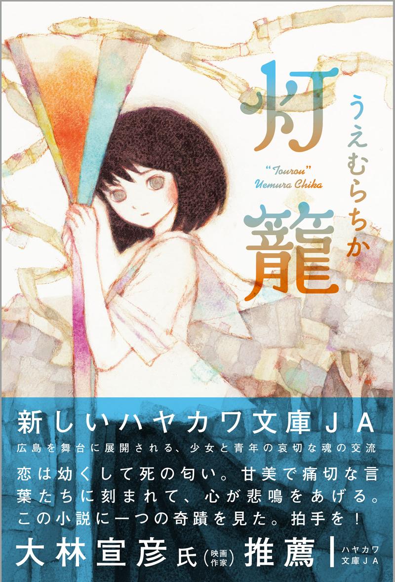 灯籠 (ハヤカワ文庫JA) 文庫 – 2012/6/8 670円