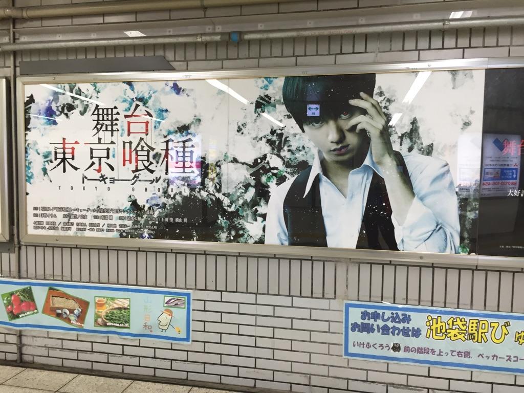 東京喰種 池袋駅