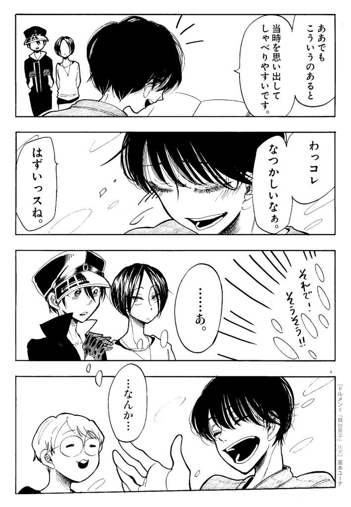 butaidanshi.repo04/saizenseki
