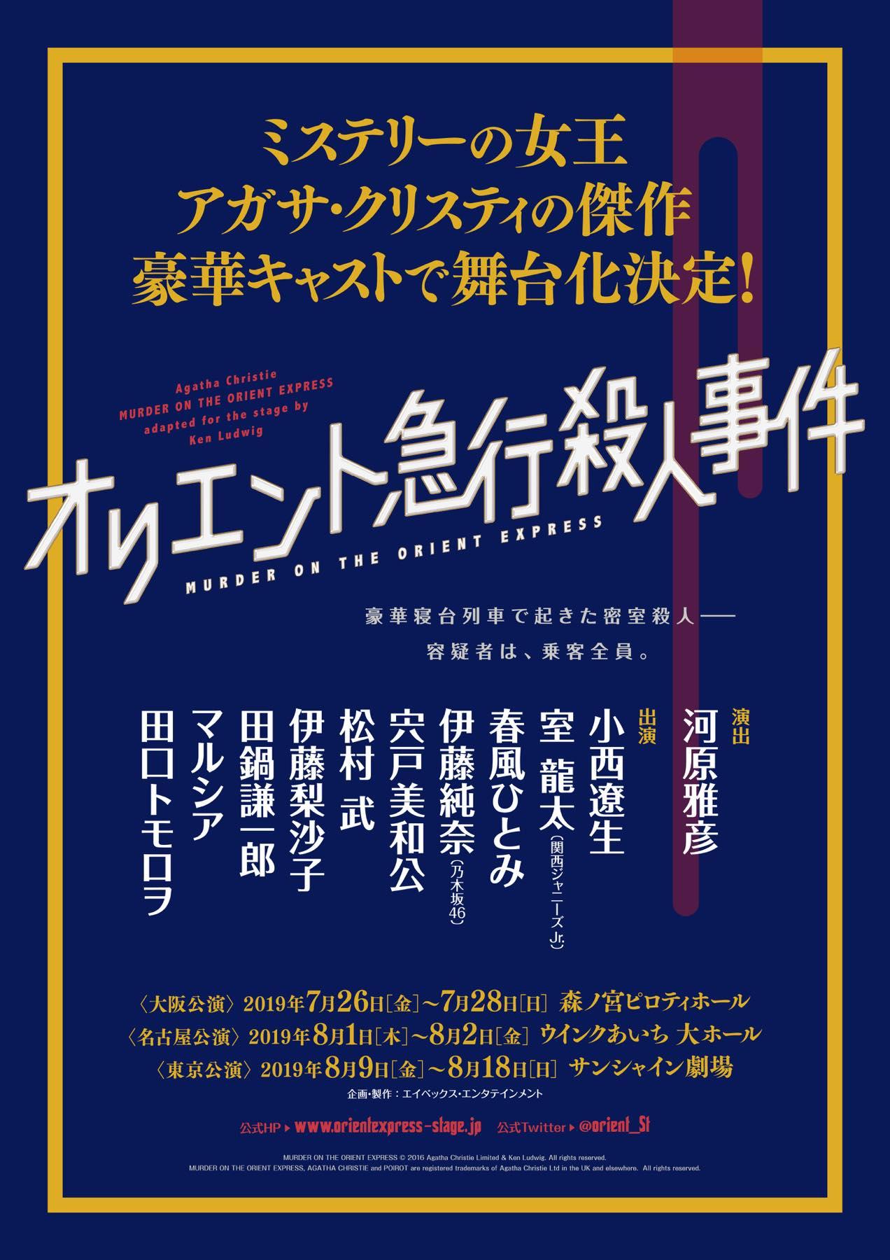20190419オリエント急行殺人事件_仮チラシ