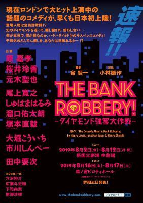 20190509_karichirashi_BANKROBBERY