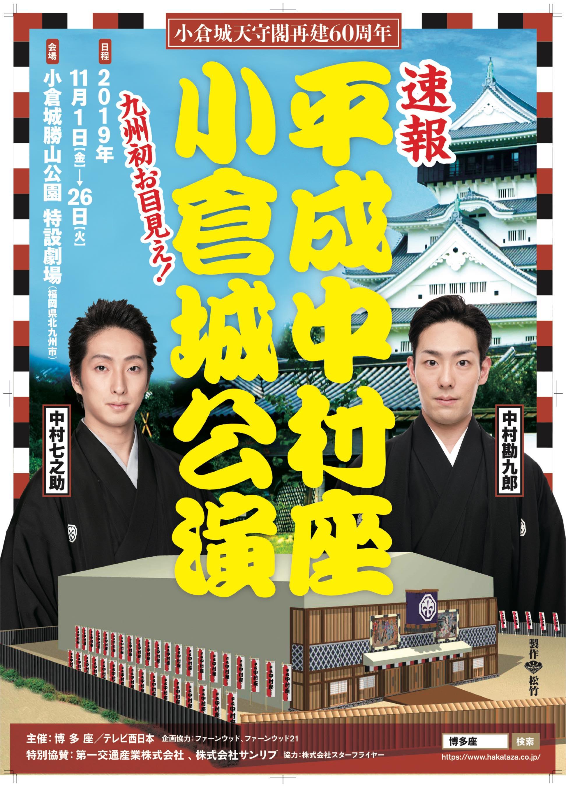 平成中村座小倉城公演会見ポスター