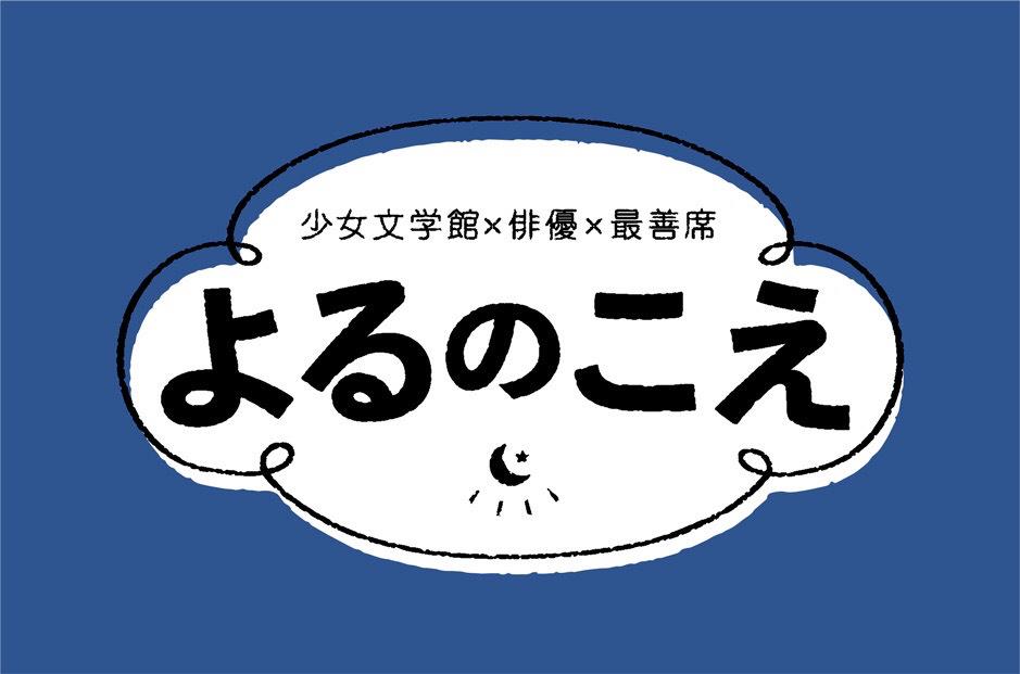 20200701_よるのこえ_ロゴ