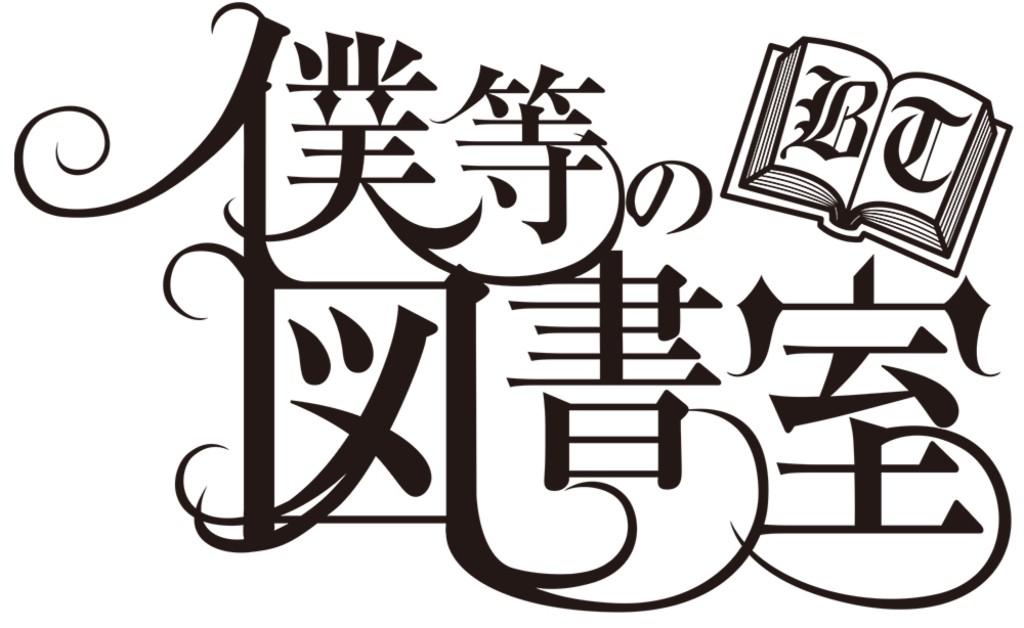 20200605saizenseki_僕らの図書室_logo