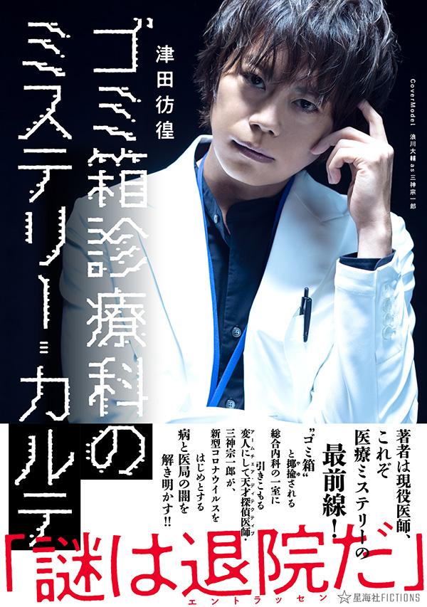 cover_saizenseki1016