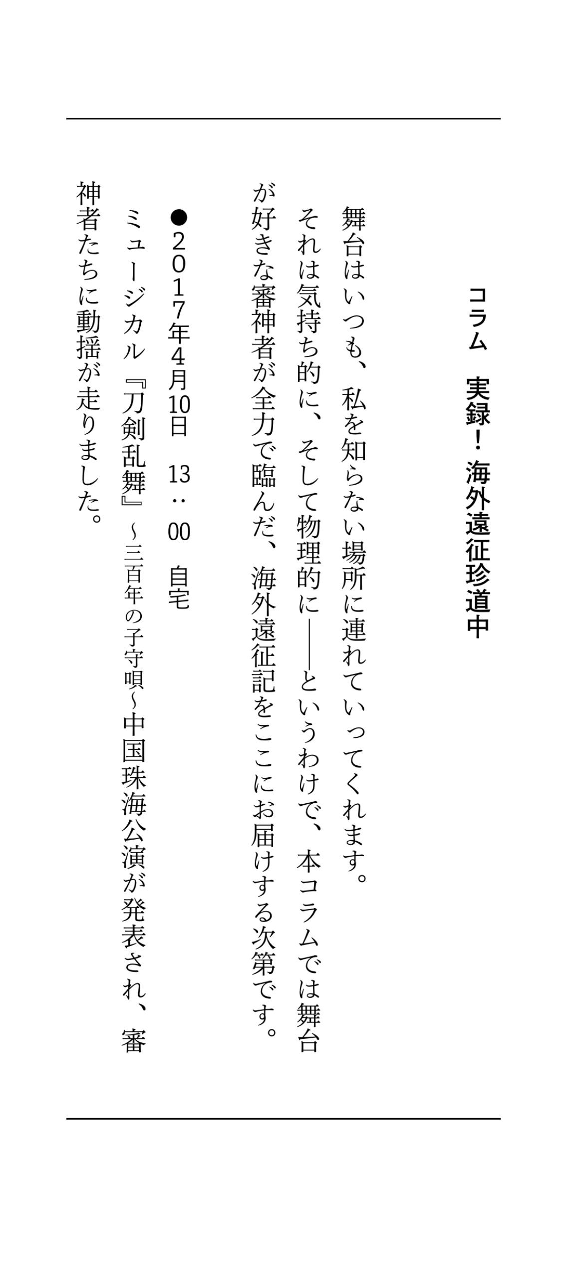 saizenseki_IMG_001