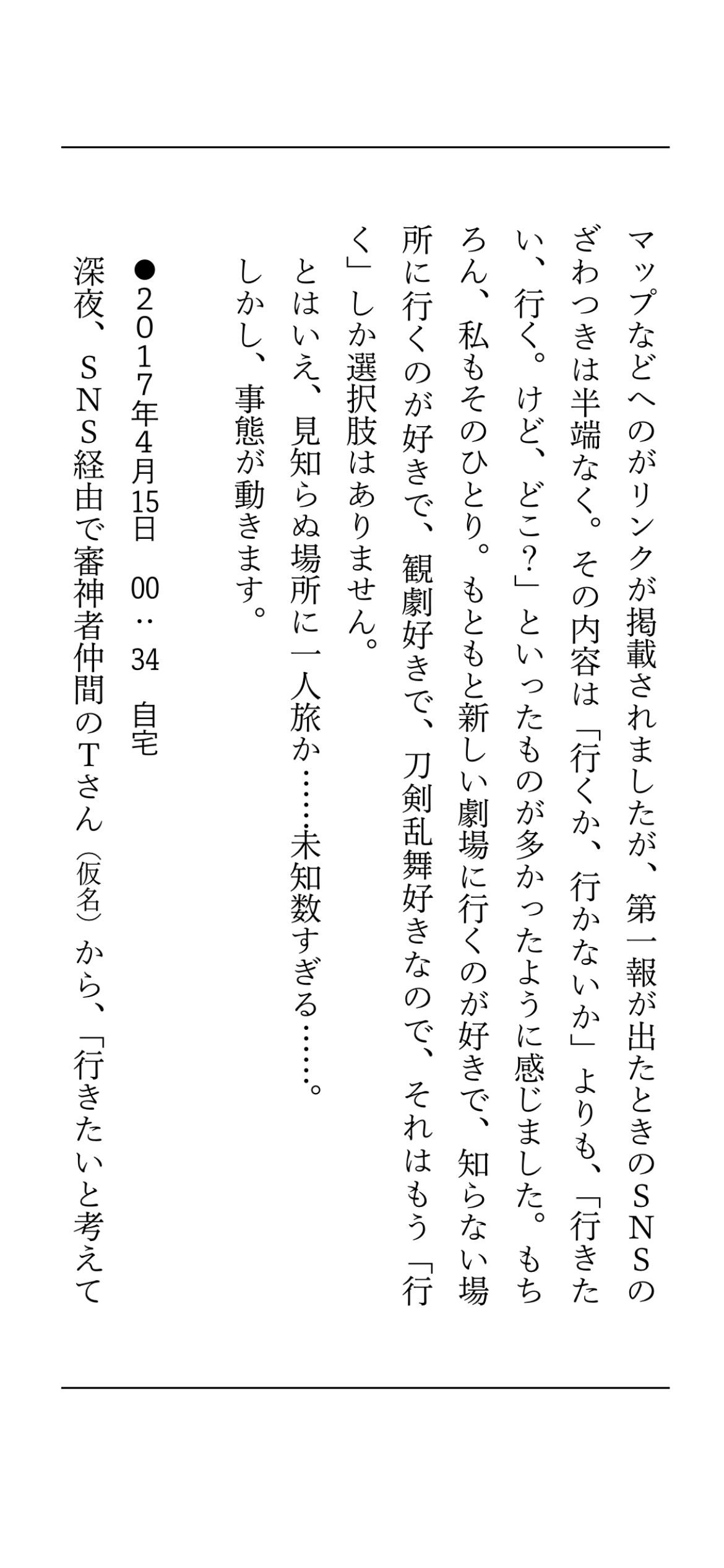 saizenseki_IMG_003
