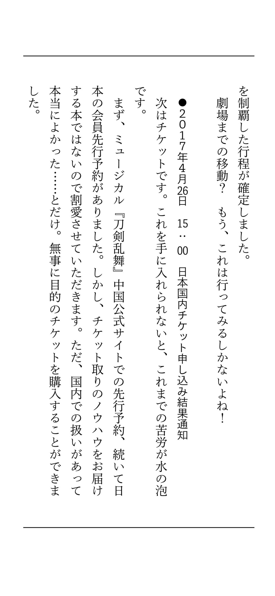 saizenseki_IMG_004