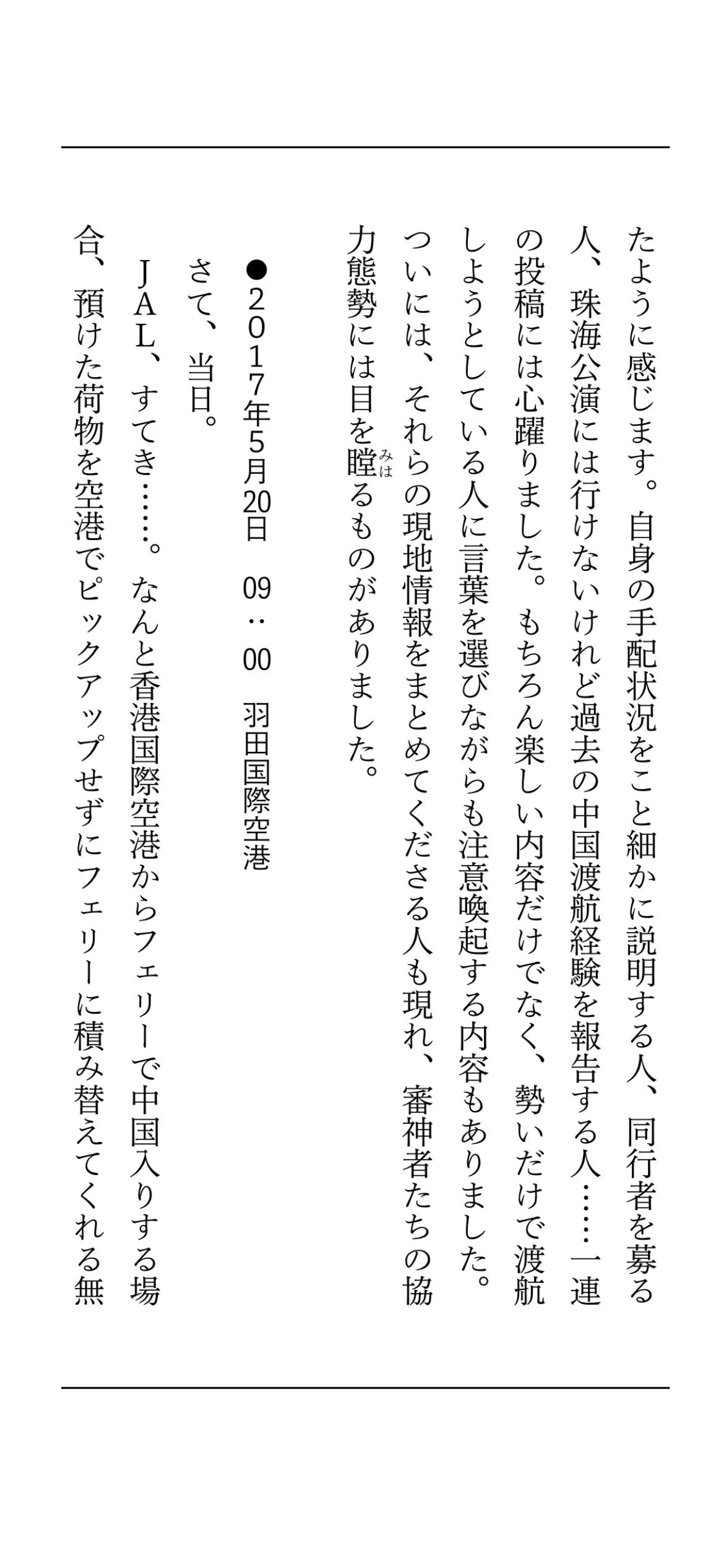 saizenseki_IMG_006