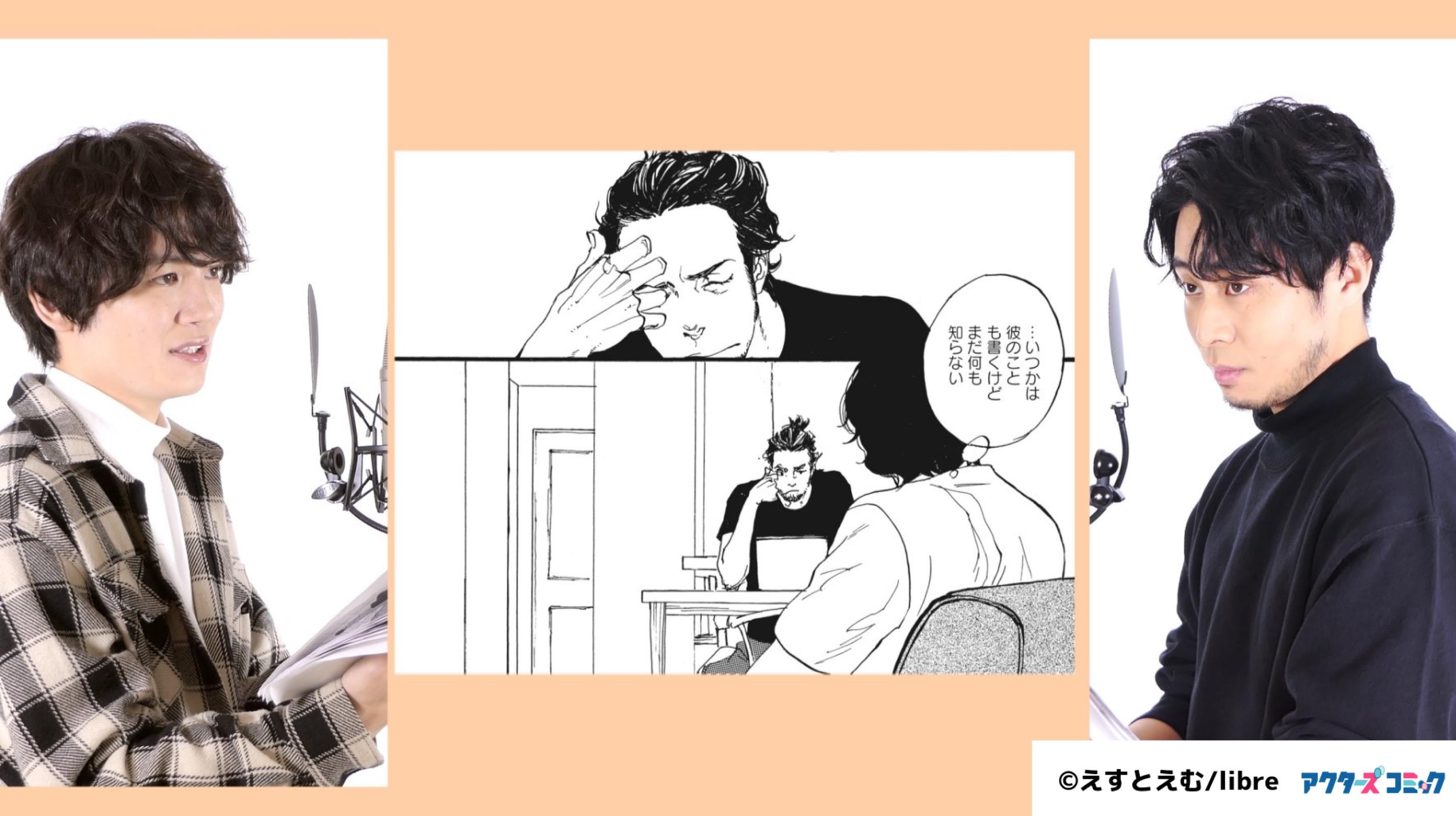 saizenseki_20210130_アクターズコミック参考画像