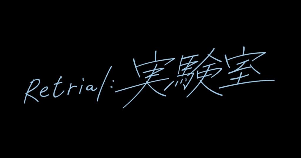 20210205saizenseki_Retrial_logo