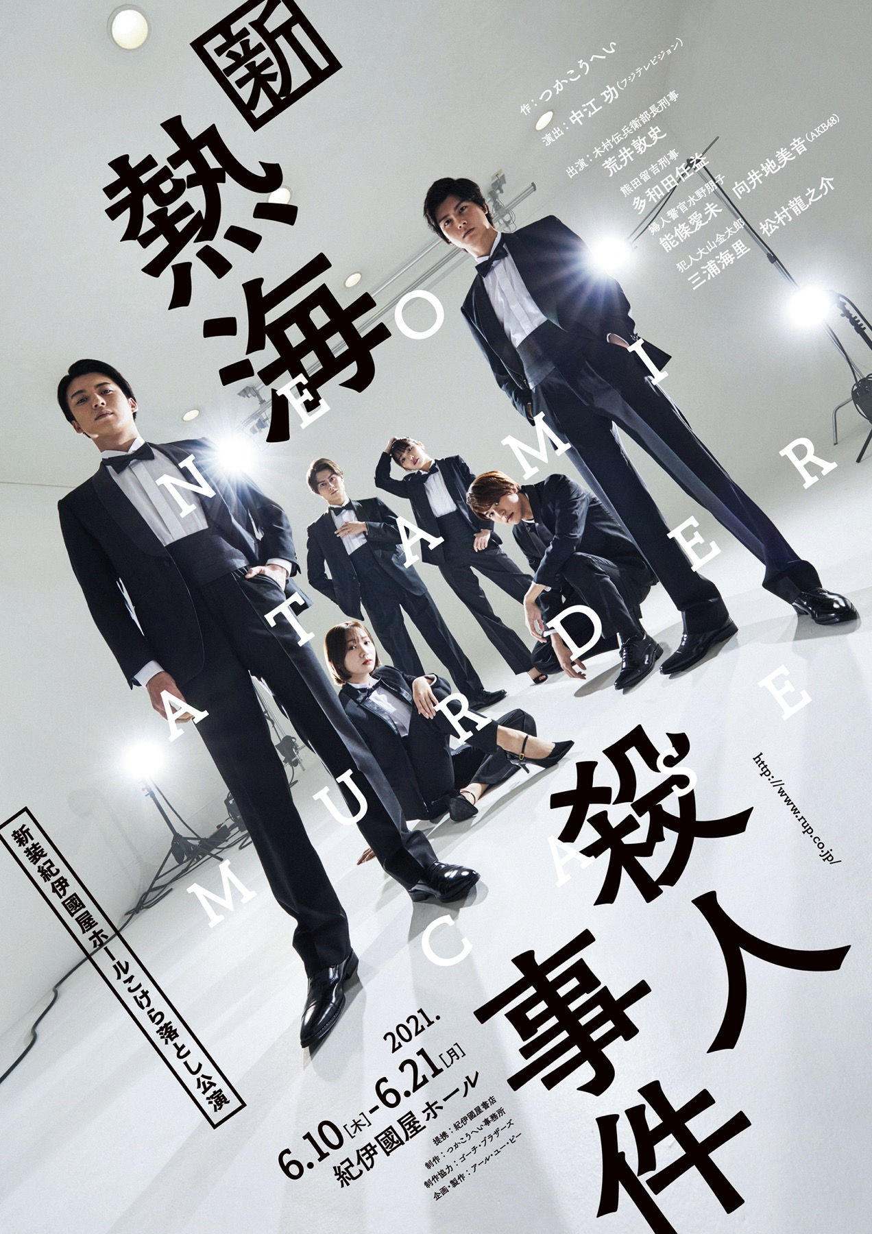 20210609saizenseki_ShinAtami_main